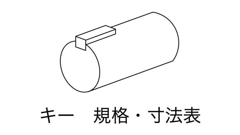 キー 規格・寸法表