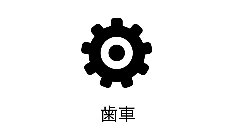 歯車 【公式集・計算ツール】