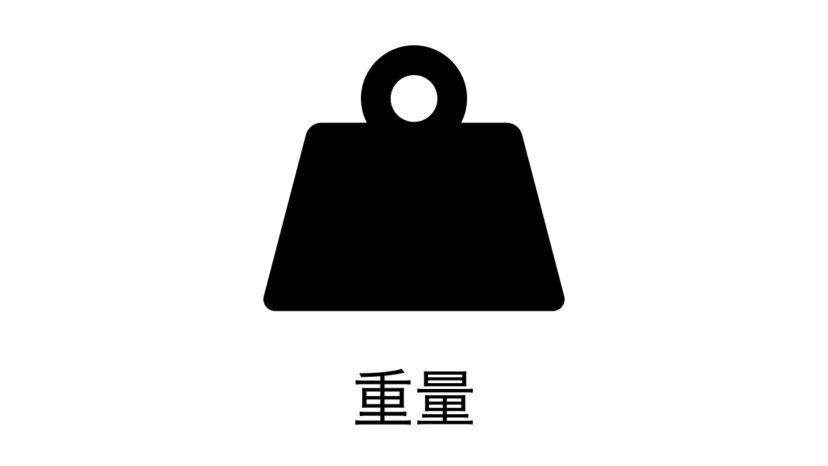 重量【公式集・計算ツール】
