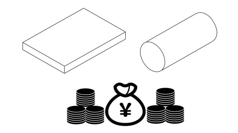 設計者が身につけるべき材料のコスト感覚【安くものを作ろう】