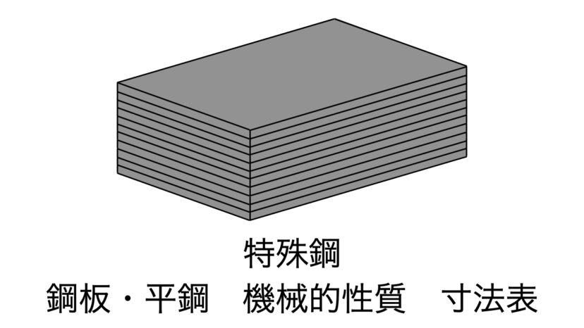 特殊鋼 機械的性質・鋼板・平鋼(フラットバー)寸法表