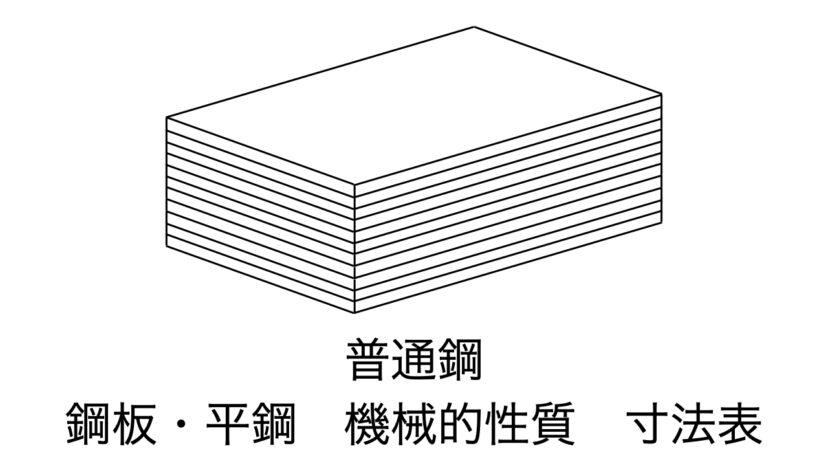 普通鋼 機械的性質・鋼板・平鋼(フラットバー)寸法表