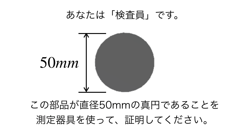 真円度の測定・証明方法【検査】